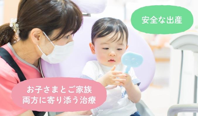 小児歯科・マタニティ歯科